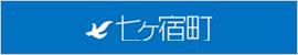七ヶ宿町公式ホームページ