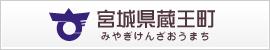蔵王町公式ホームページ