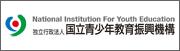 独立行政法人国立青少年教育振興機構