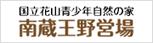 南蔵王野営場