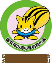 国立花山青少年自然の家の公認キャラクター「リック」