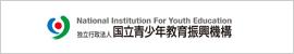 国立青少年教育振興機構